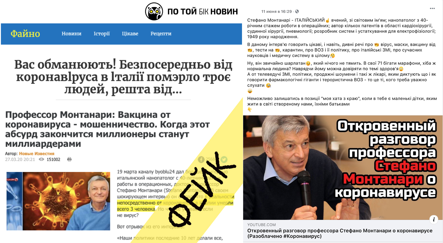 Як українці стали адептами теорії змови: 49% відмовляться від вакцинації проти COVID-19, фото-2