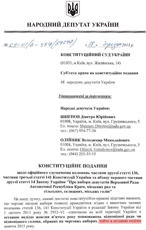 Текст подання до КС 48 депутатів з приводу дати київських виборів
