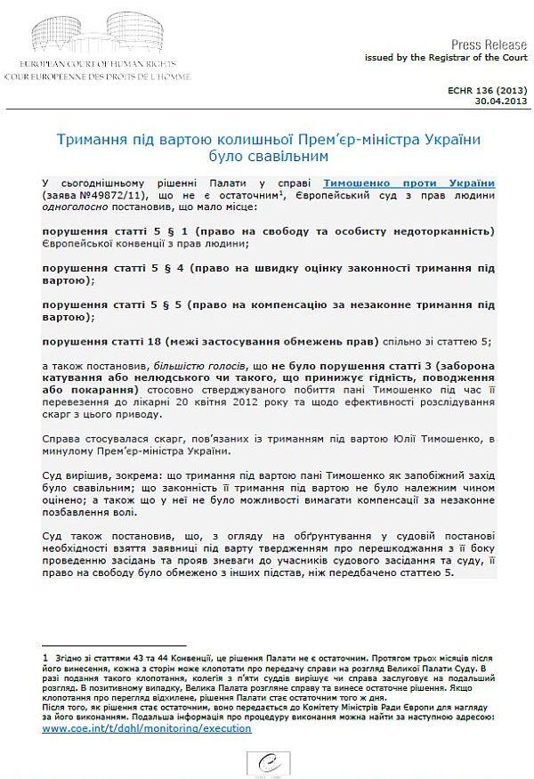 Евросуд признал незаконность ареста Тимошенко, а жалобу на пытки не удовлетворил - документ