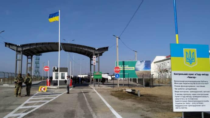 Окупанти сім годин не випускали сім'ю з дітьми з Криму