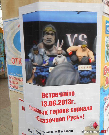 У Миколаєві розклеїли листівки із мультяшними опозиціонерами