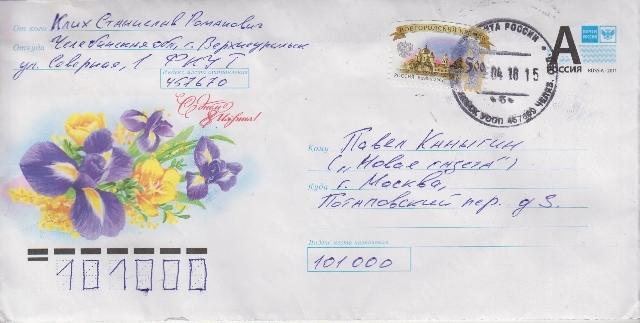 Конверт листа Клиха журналісту Канигіну