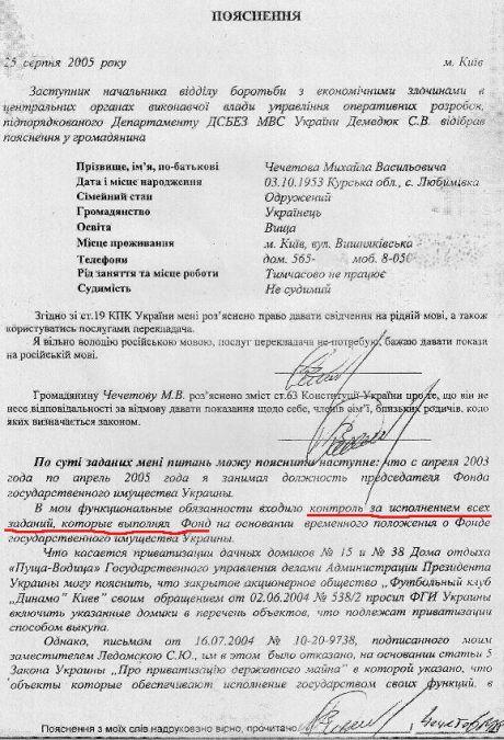 Пояснення Чечетова щодо приватизації під тиском Медведчука, 2005 рік