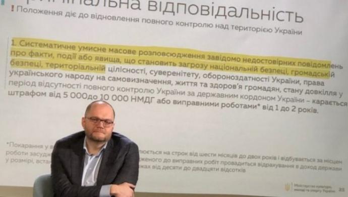 Ідеї Володимира Бородянського викликали спротив медійників