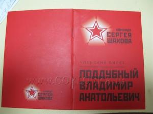 9c77472 poddubniy2 - Артур Герасимов имеет в биографии сомнительные эпизоды