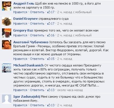 Януковичу пожелали билет на Марс, стать человеком и жить на пенсию