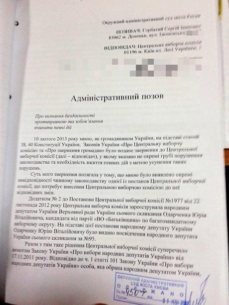 Документ с сайта Тиждень.ua