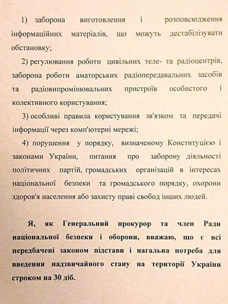 Пшонка вимагав від Януковича негайно ввести а країні надзвичайний стан