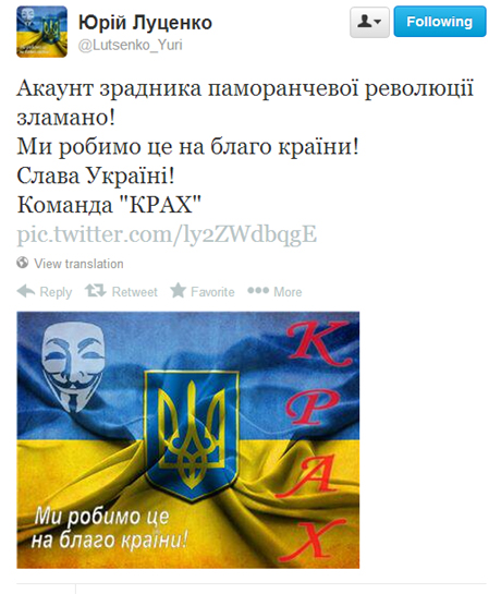 Фото со сломанного Twitterа Юрия Луценко