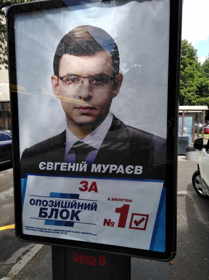 Поява на бордах обличчя Мураєва, який ще рік тому агітував за прямого конкурента, ще більше плутала виборців Сходу