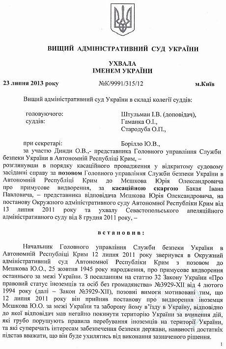 Вищий адміністративний суд скасував постанову про депортацію Мєшкова з України