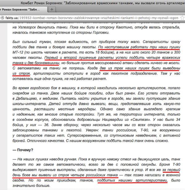 З інтерв'ю Романа Боровньова