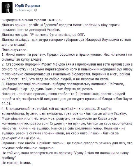 Луценко закликає штурмувати владу. Допис у Фейсбуку