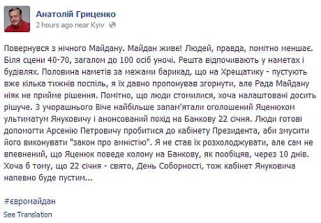 Допис Гриценка у Facebook, 13 січня