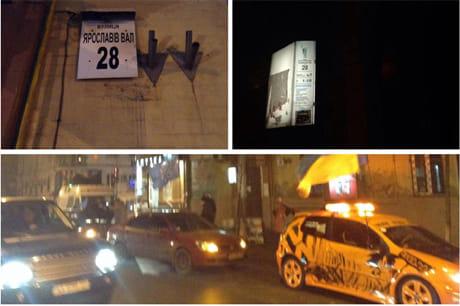 Автомайдан приехал с пикетом на Ярославов Вал,28
