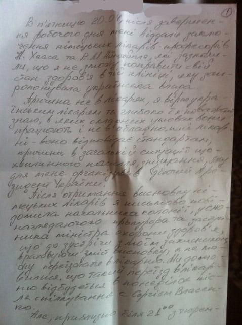 Заява Юлії Тимошенко