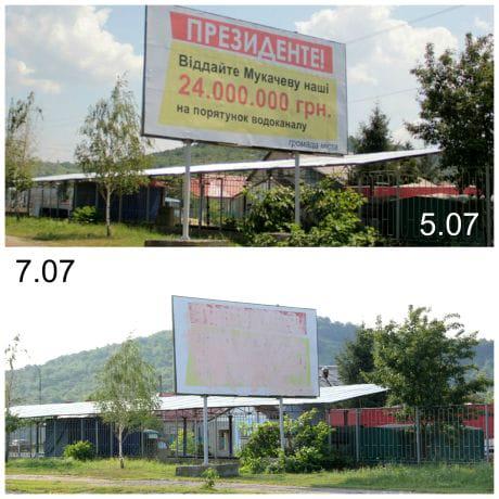 Борд на ул. Пряшевская в Мукачево