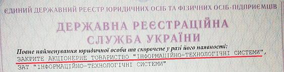 Скан свідоцтва про реєстрацію. Клікніть, щоб збільшити