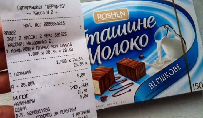 Продукция «Рошен» в тираспольском супермаркете «Шериф»