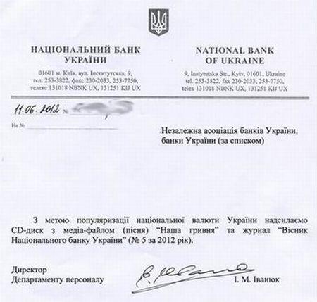 http://img.pravda.com/images/doc/a/9/a98c1d4-nasha-gryvnya-nbu.jpg