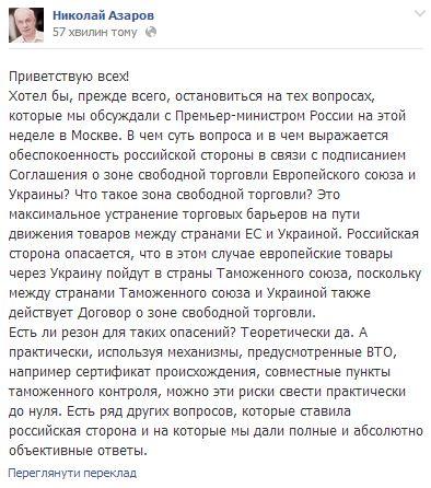 Азаров придумал, как свести риски Таможенного союза к нулю