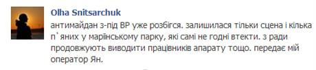Скрін-шот Facebook Ольги Снісарчук