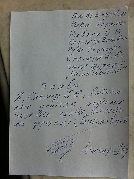 Заявление Игоря Скосара. Фото УП