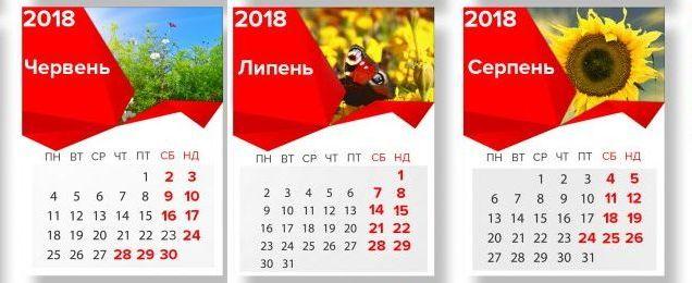 Вихідні літа-2018