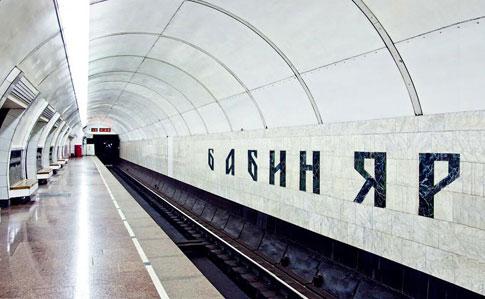 """ab9ecd1 0958c1e 1 - В Киеве хотят переименовать станцию метро """"Дорогожичи"""""""