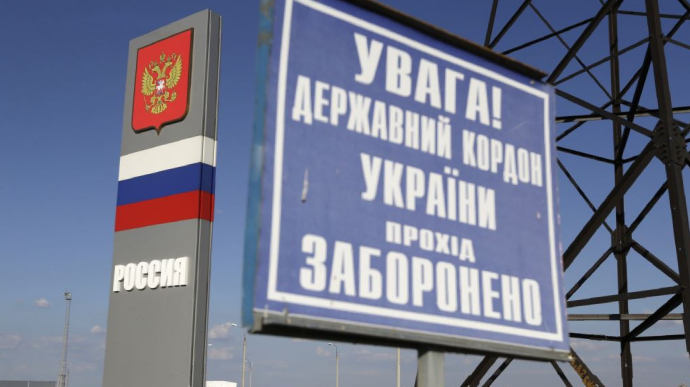 открытие границ рф с украиной 2020
