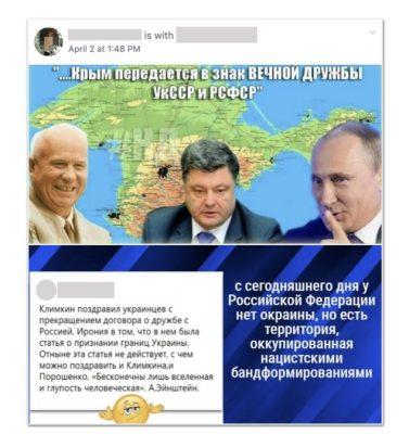 Зразок пропагандистських повідомлень, що поширювались видаленими акаунтами
