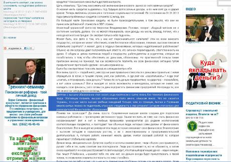 Опубліковано на сайті new-time.kherson.ua 12 грудня 2012. Автор Сіленков. Щоб збільшити зображення, натисніть на картинку