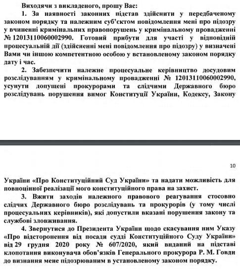 Скріншот заяви Тупицького