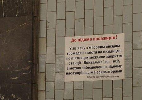 Метро Вокзальная будут закрывать на вход