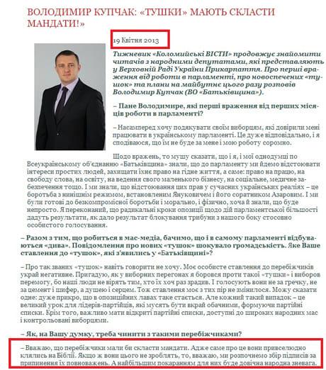 Еще 19 апреля Купчак в интервью Коломыйские вести заявлял, что тушки должны сложить мандаты
