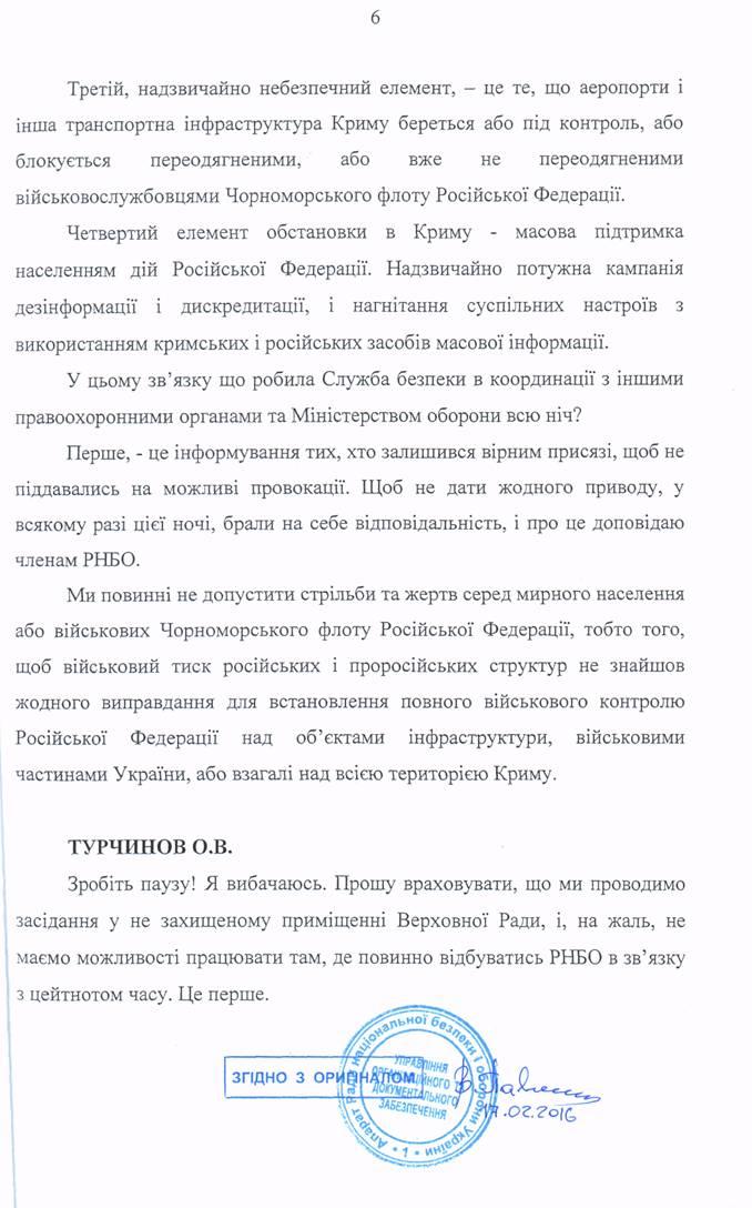 b0c900b-6 Стенограмма заседания РНБО во время захвата Крыма
