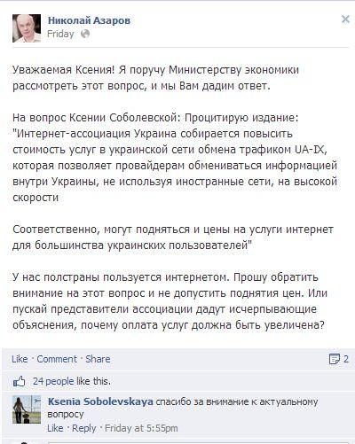 Азаров піариться у Facebook, відповідаючи вигаданому персонажу