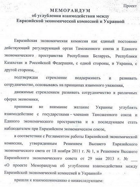 Проект Меморандуму про поглиблення взаємодії між Євразійською економічною комісією та Україною