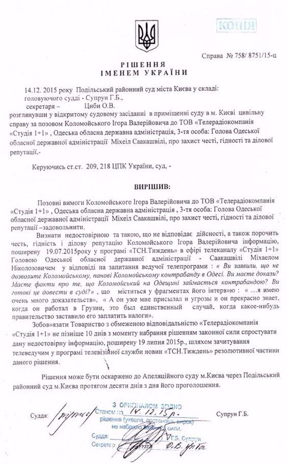 Коломойский выиграл суд в Саакашвили и собственного канала