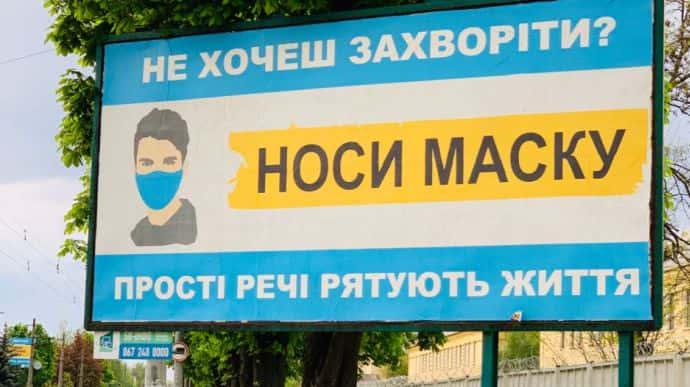 Киев и 10 областей не могут смягчить карантин из-за количества ...
