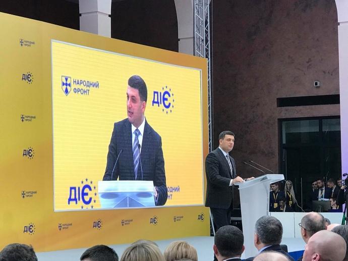 Премьер Владимир Гройсман выступил с коротким приветственным словом и покинул съезд.
