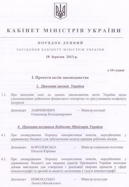 Копія порядку денного засідання уряду на понеділок. Фото з блогу Тягнибока