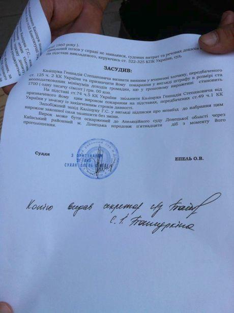 Калищука признали виновным в избиении фотокорреспондента, но даже штраф он не заплатит