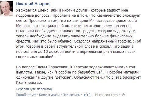 Азаров заявил, что Колобов и Королевская создали задержки по соцвыплатам