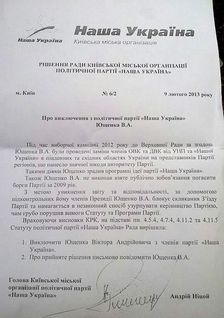 Ющенко исключили из рядов Нашей Украины, - глава политсовета партии
