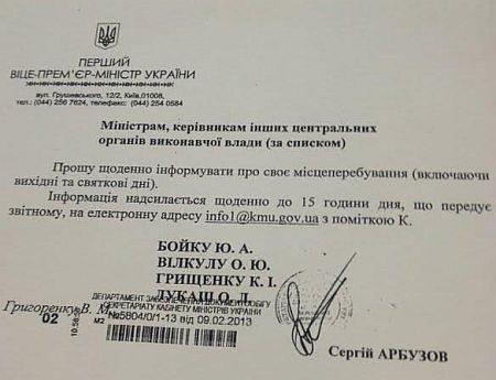 Арбузов хочет, чтобы министры докладывали ему о планах на день