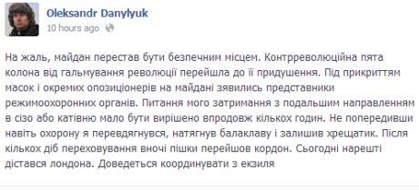 Данилюк покинув Україну. Каже, що в Лондоні
