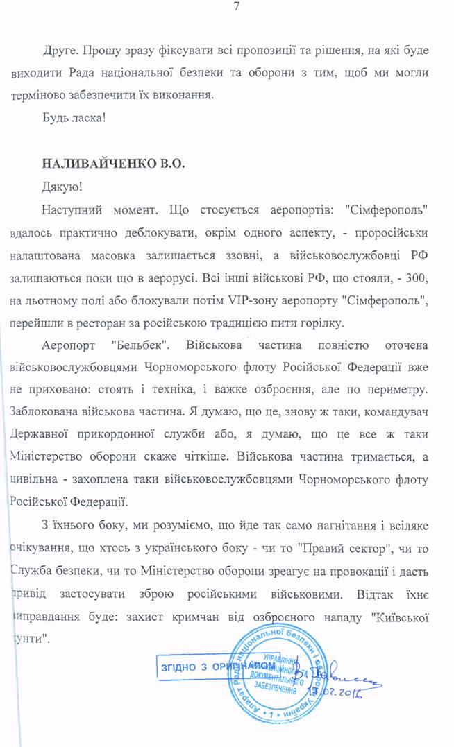 b934058-7 Стенограмма заседания РНБО во время захвата Крыма