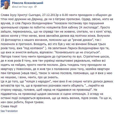 Запис Коханівського у Facebook