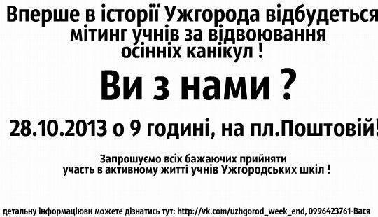 Фото - zakarpattya.net.ua